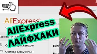 как ПРАВИЛЬНО покупать на AliExpress  хитрости и лайфхаки
