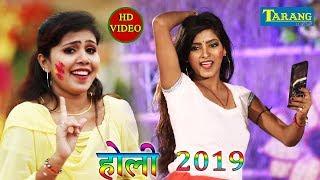 Jyoti Singh ( 2019 ) - होली में आई ससुराई ए जीजा - Bhojpuri Holi Song 2019 HD