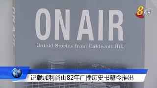 记载加利谷山82年广播历史书籍今推出