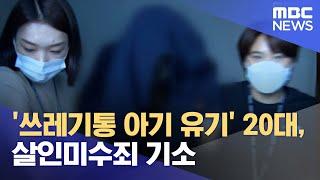 '쓰레기통 아기 유기' 20대, 살인미수죄 기소 (20…
