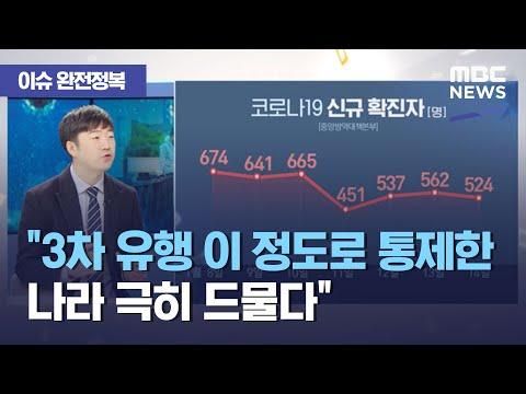 """[이슈 완전정복] """"3차 유행 이 정도로 통제한 나라 극히 드물다"""" (2021.01.14/뉴스외전/MBC)"""