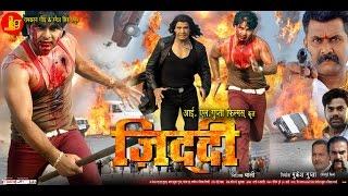 Ziddi Premi  Superhit Bhojpuri Full Movie  Pawan Singh  Superhit Bhojpuri Film 2016