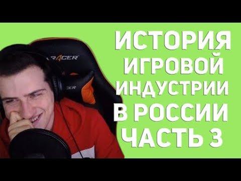 Hellyeahplay смотрит: История российской игровой индустрии. Часть 3. Русские игры и их падение.
