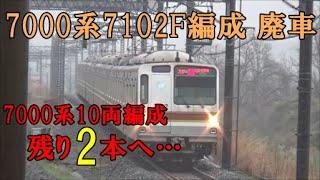 【10両編成残り2本へ…】東京メトロ7000系7102F編成 廃車