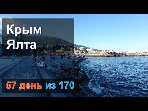 Ялта. Крым. Прогулка. 57 серия