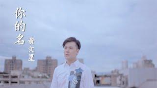 【大首播】黃文星「你的名」官方完整版 MV (三立八點檔甘味人生 片尾曲)