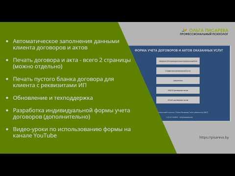 Форма учета договоров и актов выполненных работ (платные услуги в сфере образования)