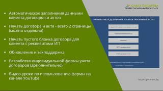 Форма обліку договорів та актів виконаних робіт (платні послуги у сфері освіти)