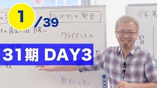 31期DAY3)1.カール・ロジャース「中核3条件」とは【宮越大樹コーチング動画】