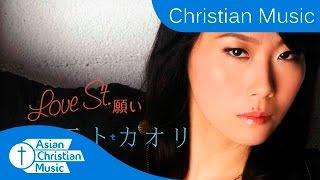Kaori Yamamoto - Christian J-Pop