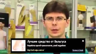 выпирает косточка на руке(Подробнее о Valgus Pro : http://anti-valgus.xsek.ru -----------------------Valgus Pro Plus лечение от косточки на большом пальце ноги. Отзывы,..., 2014-08-26T06:09:14.000Z)