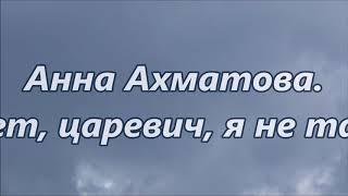 Анна Ахматова. Любовная лирика.  Читает Смирнова Галина.