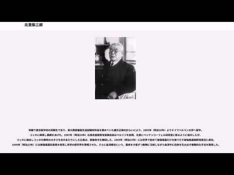 北里柴三郎 - YouTube