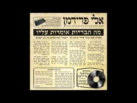 אלי פרידמן - מרגלא | Eli Friedman
