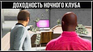 GTA Online: Обзор и доходность ночных клубов