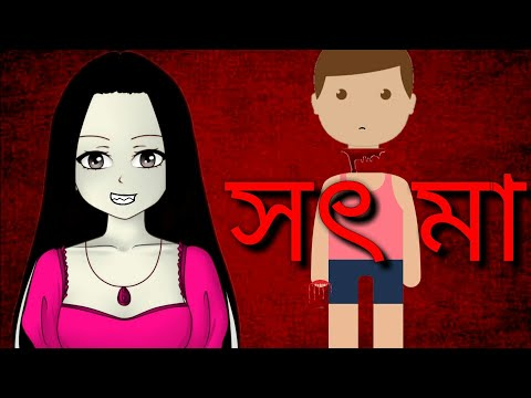 সৎ মা | ভৌতিক বাড়ি ২ | Bangla Bhuter Cartoon Golpo | Bangla Horror Cartoon | Thakurmar Jhuli 2019