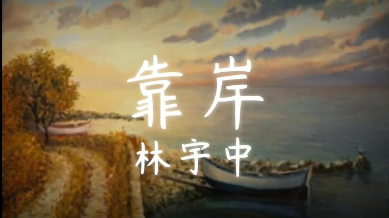 靠岸 - 林宇中「渴望在妳身上 也找到我要的靠岸」【 無損高音質歌詞版】 - YouTube