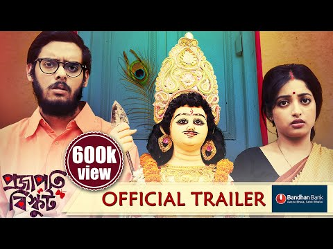 Projapoti Biskut ( প্রজাপতি বিস্কুট ) | Bengali Movie | Official Trailer 2017 | Anindya.