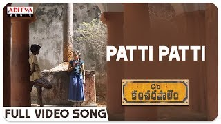 Patti Patti Full Video Song || Care Of Kancharapalem Songs || Venkatesh Maha || Rana Daggubati