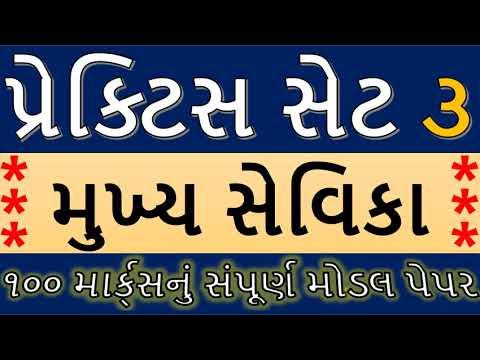GPSSB Mukhya Sevika Model Papers, mukhya sevika question paper 2017,mukhya sevika question paper dow