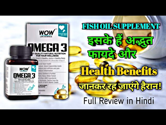 Wow omega 3 fish oil supplement review in hindi | Health benefits and uses of [Wow Omega 3] capsules
