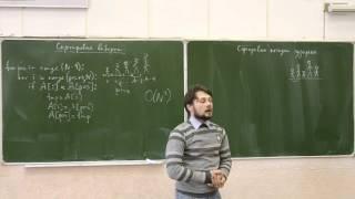 ФМХФ МФТИ - Информатика, семестр 1, лекция 8
