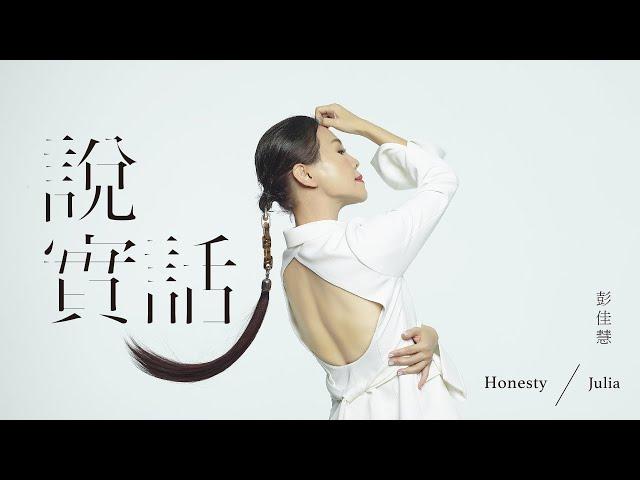 彭佳慧 Julia Peng《說實話 Honesty》Official Music Video