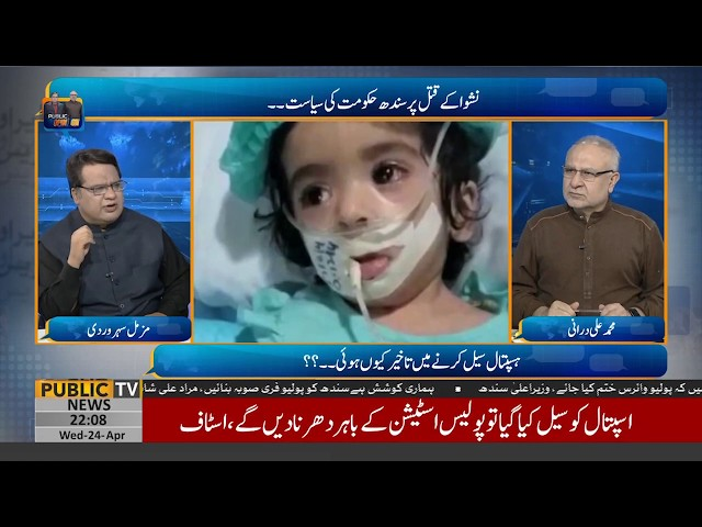 Sindh govt is not interested in sealing Dar Ul Sehat Hosp, what's the story behind?  M.Ali Durran