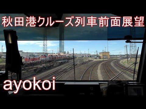 秋田港クルーズ列車 前面展望 秋田-秋田港