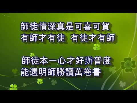 師徒情深 (善歌 道歌 宗教 )
