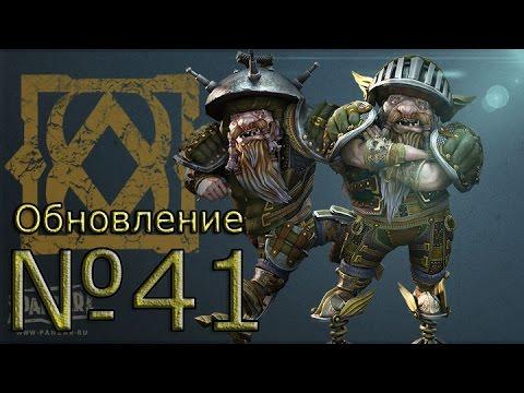 видео: panzar обновление №41