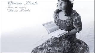 Светлана Малова - Ты даришь мне все звёзды (альбом «Не бойся», 2011)