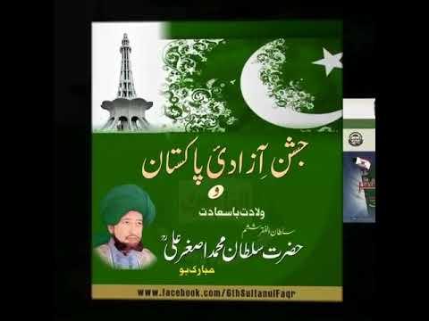 Sultan ul Faqr 6th Hazrat Sakhi Sultan Muhammad Asghar Ali R.A