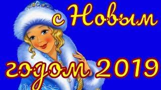 Поздравление с Новым годом 2019 прикольные поздравления на Новый Год