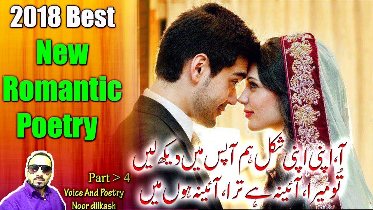 New 2 Line Urdu Poetry 2019|Two Line Romantic Heart