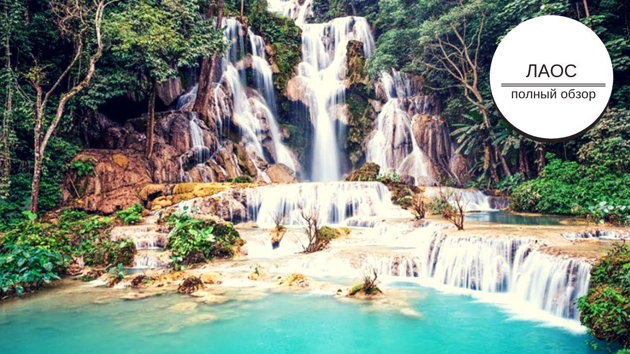 Лаос. Страна, в которую вы влюбитесь! Полный обзор. Экскурсии, туры, достопримечательности..