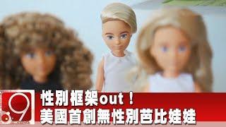 性別框架out!美國首創無性別芭比娃娃《9點換日線》2019.10.07