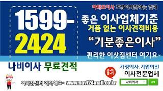 포장이사잘하는곳/이사업체추천/23평/24평/25평/32…