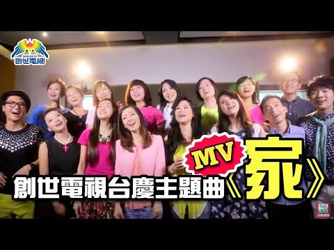 創世電視 台慶主題曲《家》官方MV