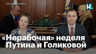 «Нерабочая» неделя Путина и Голиковой