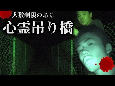 【心霊スポット】5人以上渡ったら壊れる吊り橋を渡った先がヤバかった。
