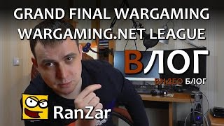 ВЛОГ: Гранд Финал Wargaming League 2015. Рандомные Зарисовки.