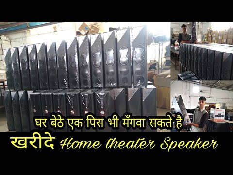Home theater Market | Tower and Speaker Market | Delhi