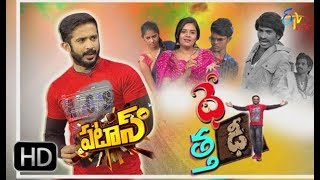 Patas | 3rd  March 2018 | Full Episode 703 | DHEE Movie Spoof | ETV Plus