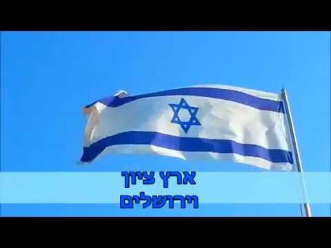 """המנון מדינת ישראל  """"התקווה"""" - ISRAEL ANTHEM"""