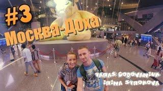 #3 Домодедово Москва-Доха Катар(3 Третье видео из нашей поездки. Если пропустили первое или второе видео вот ссылки https://goo.gl/WtflCG и https://goo.gl/..., 2015-08-14T15:01:04.000Z)