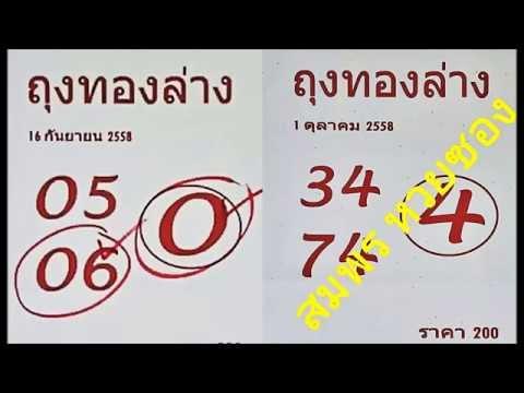 เลขเด็ด 1/10/58 ถุงทองล่าง หวย งวดวันที่ 1 ตุลาคม 2558