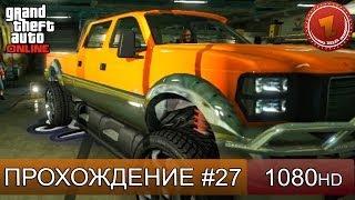 GTA 5 ONLINE - МАШИНА МОНСТР - Часть 27 [1080p]