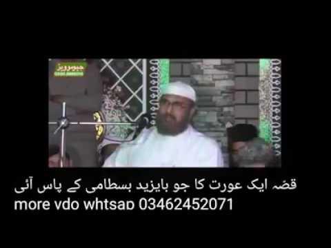 Allama Umar Faiz Qadri clip aik aurat ka qissa thumbnail