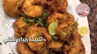 تتبيلة ربيان مقلي مقرمش بطريقة غادة المسلم ام مبارك